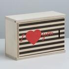 Ящик подарочный деревянный I love you, 20 × 14 × 8 см