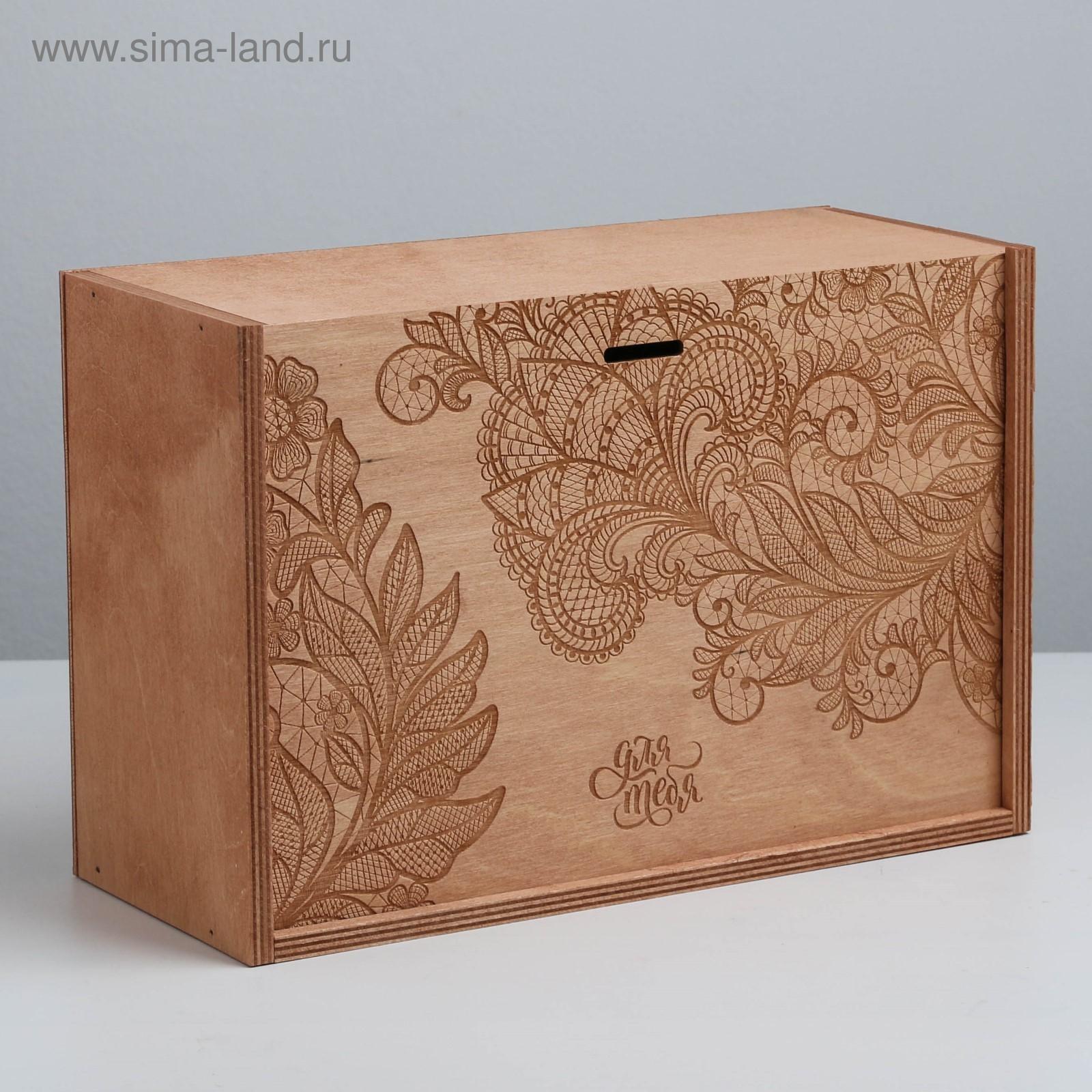 55292134f91ef Ящик подарочный деревянный «Для тебя», 20 × 30 × 12 см (3958367 ...