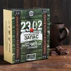 """Чай чёрный """"23.02. стратегический запас"""", 100 пакетиков"""
