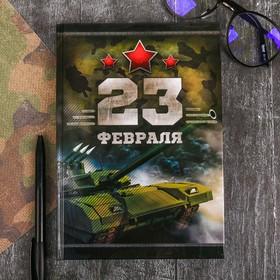 """Ежедневник """"23 февраля"""", твёрдая обложка, А5, 160 листов"""