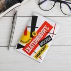 "Passport cover ""Ekaterinburg.Constructivism"", 9,5х13,8 see"