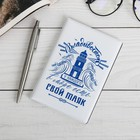 Обложка на паспорт «Владивосток.Свой маяк», 9,5х13,8 см.