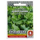 """Семена Салат листовой """"Новогодний"""" серия Кольчуга, 1 г"""