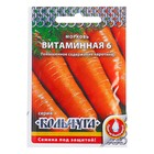 """Семена Морковь """"Витаминная 6"""" серия Кольчуга, 2 г"""