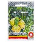 """Семена Сельдерей """"Яблочный"""" серия Кольчуга, 0,5 г"""