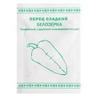 """Семена Перец сладкий """"Белозерка"""", """"Первая цена"""" серия Белые пакеты, 0,3 г"""