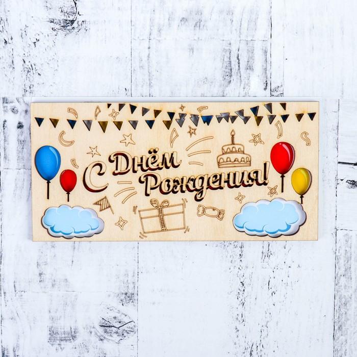 """Деревянная открытка """"С Днем Рождения!"""" облака,  шарики"""