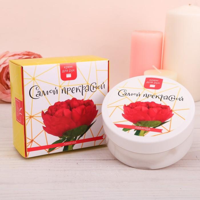 """Подарочный крем для рук """"Самой прекрасной"""" с ароматом лаванды, 150 мл"""