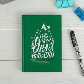 "The Diary ""Ural.Mountains,river"", 80 sheets."