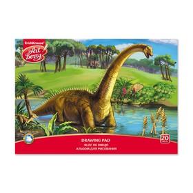 Альбом для рисования А4, 20 листов на клею ArtBerry «Эра динозавров», обложка мелованный картон 170 г/м2, жёсткая подложка, блок 120 г/м2