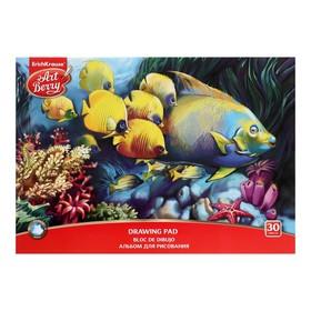Альбом для рисования А4, 30 листов, на клею, ArtBerry «Подводный мир»