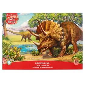 Альбом для рисования А4, 30 листов, на клею, ArtBerry «Эра динозавров»
