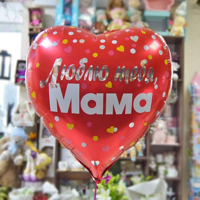 """Шар фольгированный 18"""" «Люблю тебя, мама», сердце, с клапаном"""