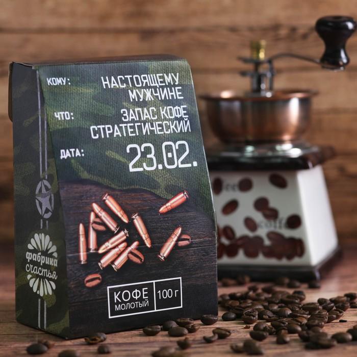 """Кофе молотый """"Настоящему мужчине запас кофе 23.02"""", 100 г"""
