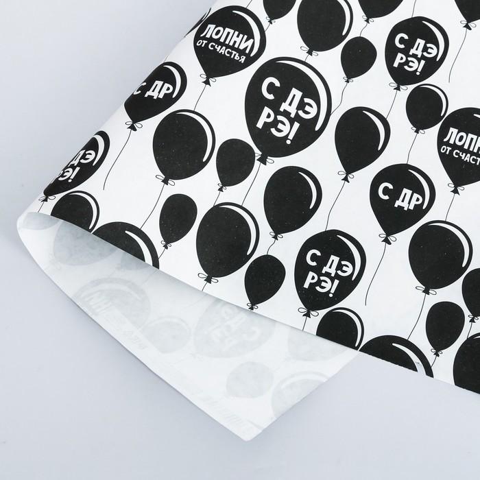 Бумага упаковочная крафтовая «Лопни от счастья», 50 × 70 см