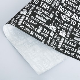 Бумага упаковочная крафтовая «Поздравляю», 50 × 70 см в Донецке