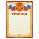 """Грамота """"Универсальная"""" символика РФ, красная рамка, красные буквы"""