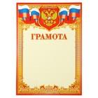 """Грамота """"Универсальная"""" герб, триколор, красная рамка с золотыми узорами"""