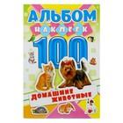 """Набор наклеек """"Домашние животные"""" альбом, 100 штук"""