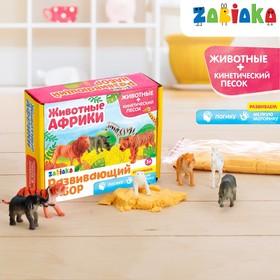 ZABIAKA Развивающий набор: животные и кинетический песок «Животные Африки»