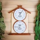 """Термометр- гигрометр для бани """"Домик"""", 18х23,6см, """"Добропаровъ"""""""