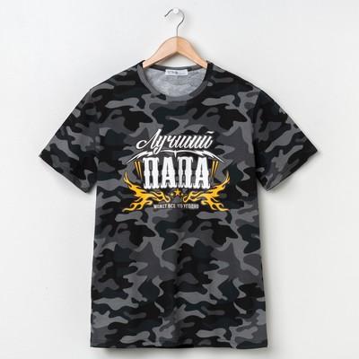 """Футболка мужская KAFTAN """"Папа"""" р-р  M(48), серый"""