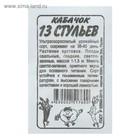 "Семена Кабачок ""13 Стульев"", бп, 2 г"