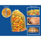 Сетка овощная 35х60 см, 15 кг, жёлтая