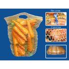 Сетка овощная с ручками 25х39 см, 5 кг, жёлтая