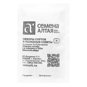 Семена Горох 'Сахарная вкусняшка', бп, 10 г Ош