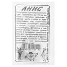 Семена Анис, бп, 0,5 г