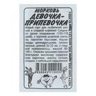 """Семена Морковь """"Девочка-Припевочка"""", бп, 1,5 г"""
