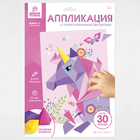 "Applique with polygonal shapes ""Unicorn"""