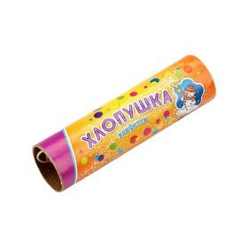 Хлопушка Классическая с конфетти, 10 см