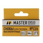 Скобы для степлера №53/6 GLOBUS, высококачественная сталь, 1000 штук, для мебели и творчества