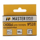 Скобы для степлера тип 53 8 мм GLOBUS №53/8 1000шт для твочества и мебели
