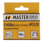 Скобы для степлера №53/10 GLOBUS, высококачественная сталь, 1000 штук, для мебели и творчества