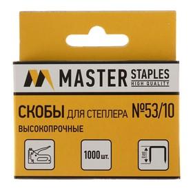 Скобы для степлера GLOBUS, 1000 шт., №53/10, высококачественная сталь, для мебели и творчества
