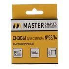 Скобы для степлера, №53/14 мм, GLOBUS, 1000 штук, для твочества и мебели