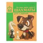 Эта книга научит играть в шахматы детей и родителей 14898