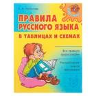 Правила русского языка в таблицах и схемах. Арбатова Е. А.