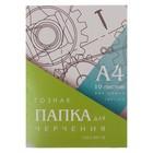 Папка для черчения А4, 10 листов, плотность 180 г/м2, без рамки, бумага ГОЗНАК ГОСТ 597-73