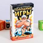 Настольная игра «Голодные игры»