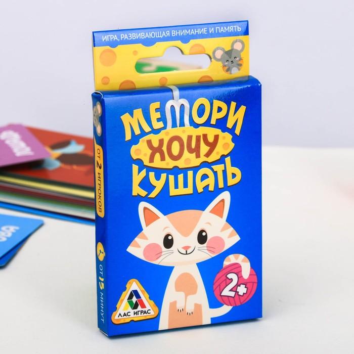 МЕМОРИ Развивающая игра «Хочу кушать»
