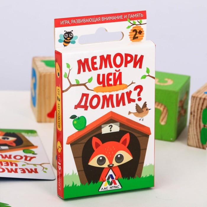 Развивающая игра «Мемори. Чей домик?», 30 карт