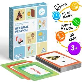 Развивающая игра «Весёлые ребусы», 30 карт