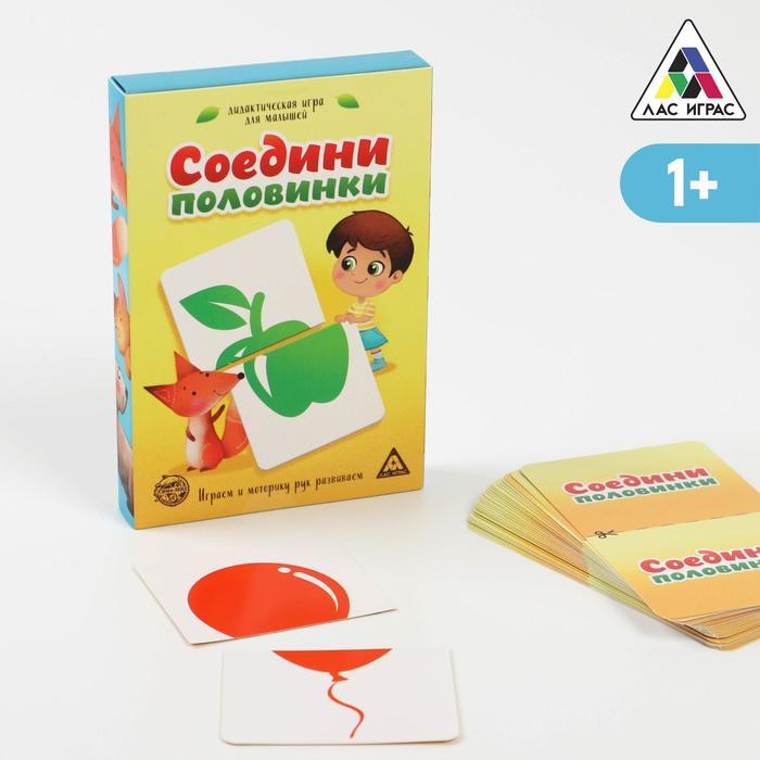 Развивающая игра «Соедини половинки», 30 карт