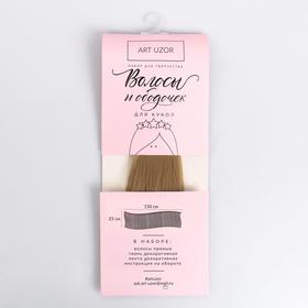 Волосы‒тресс для кукол «Пепельный дымок» набор для декора, 25 × 150 см