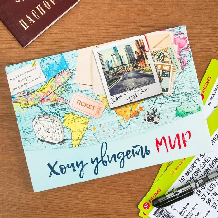 "Туристический конверт ""Хочу увидеть мир"", 15 х 21,2 х 1 см"