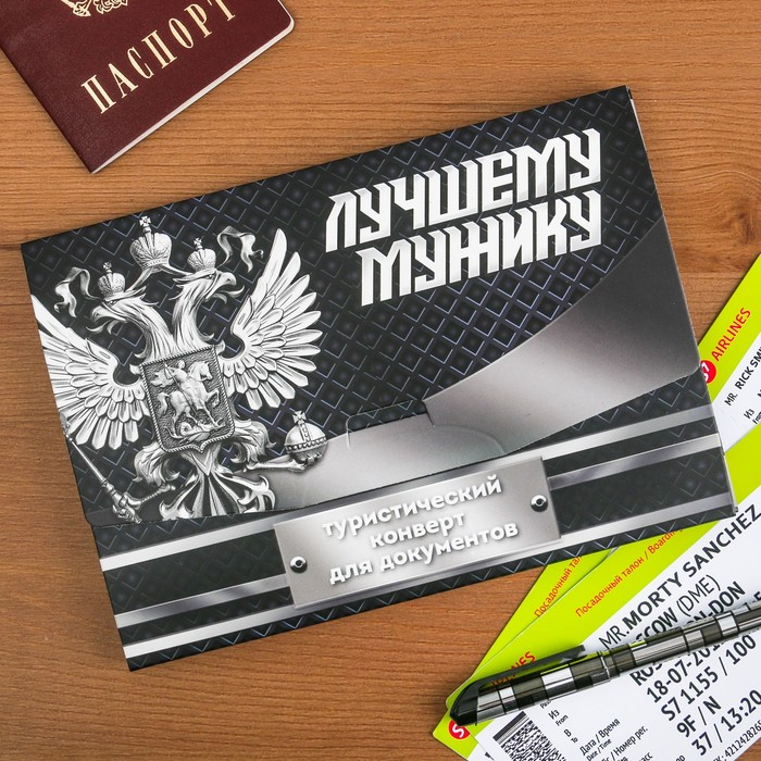 """Туристический конверт """"Лучшему мужику"""", 15 х 21,2 х 1 см"""